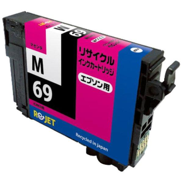画像1: 【単品】エプソン ICM69 リサイクルインク ■マゼンダ (1)