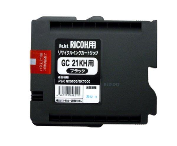 画像1: 【単品】リコー GC21KH ブラック リサイクルインク 【大容量】 (1)