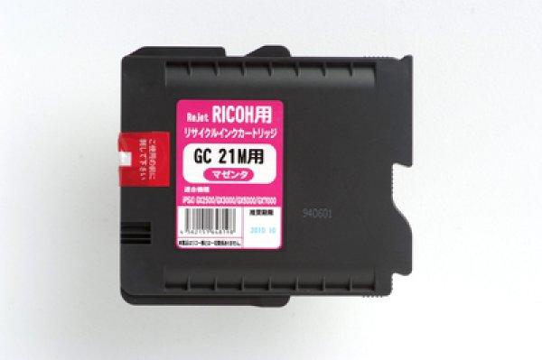 画像1: 【単品】リコー (RICOH) GC21M マゼンダ リサイクルインク 【小容量】 (1)