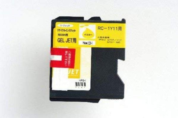 画像1: 【単品】リコー (RICOH) RC-1Y11 イエロー リサイクルインク (1)