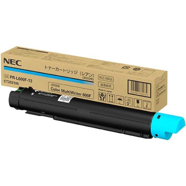 画像1: NEC PR-L600F-13 純正トナー ■シアン (1)