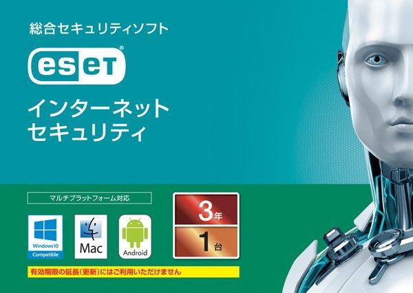 画像1: 【カードタイプ】ESET インターネット セキュリティ 1台3年 (1)