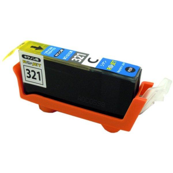 画像1: キャノン BCI-321C シアン リサイクルインク 3個セット (1)