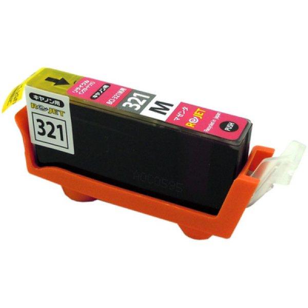 画像1: キャノン BCI-321M マゼンタ リサイクルインク 3個セット (1)