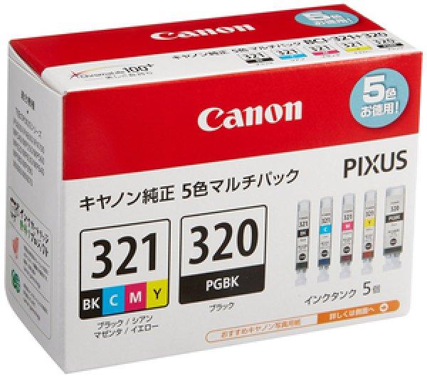 画像1: キャノン BCI-321+320/5MP 5色パック 純正インク (1)