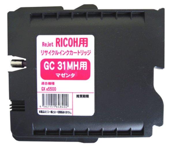 画像1: リコー (RICOH) GC31MH マゼンタ リサイクルインク 3個セット 【大容量】 (1)