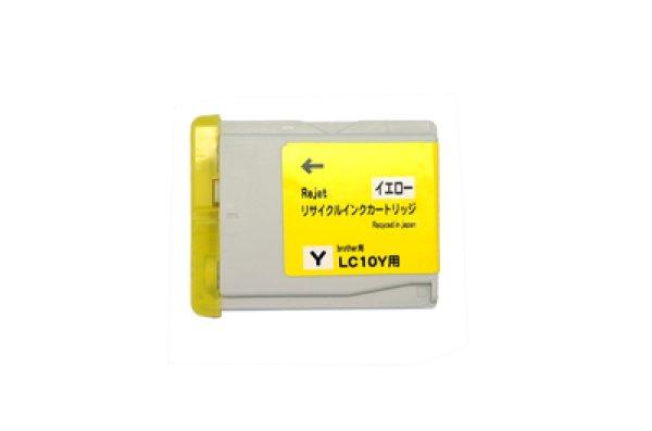 画像1: ブラザー LC10Y イエロー リサイクルインク 3個セット (1)