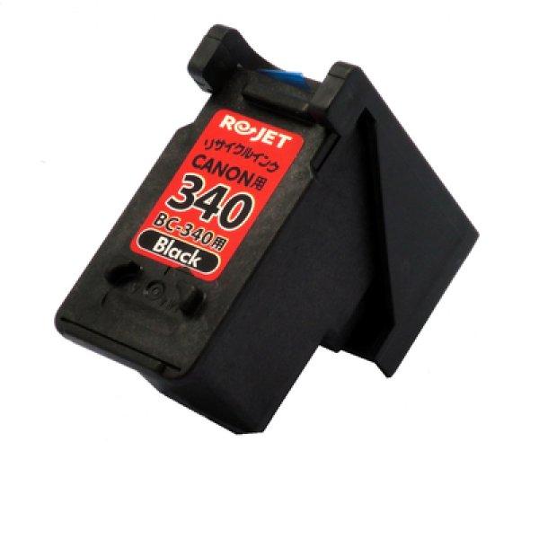 画像1: キャノン BC-340BK ブラック リサイクルインク 3個セット (1)