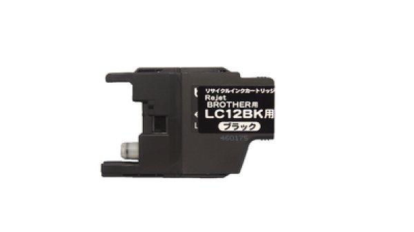 画像1: ブラザー LC12BK ブラック リサイクルインク 3個セット (1)