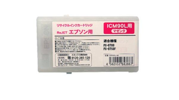 画像1: エプソン ICM90L マゼンタ 3本セット (Lサイズ) リサイクルインク (1)