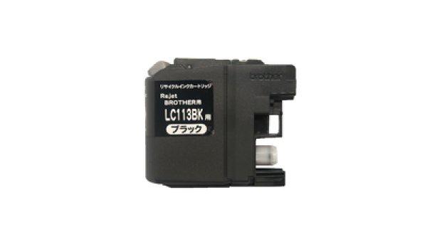 画像1: ブラザー LC113BK ブラック 互換インク ■6個セット (1)