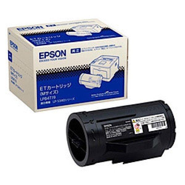 画像1: エプソン LPB4T19 純正トナー ETカートリッジ 【大容量】 (1)