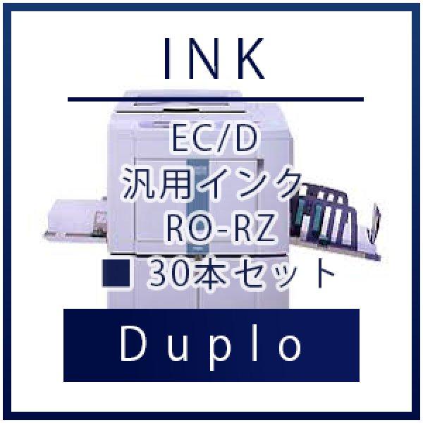 画像1: Duplo(デュプロ)EC/D 汎用インク (1000mL) ■ 30本セット (1)