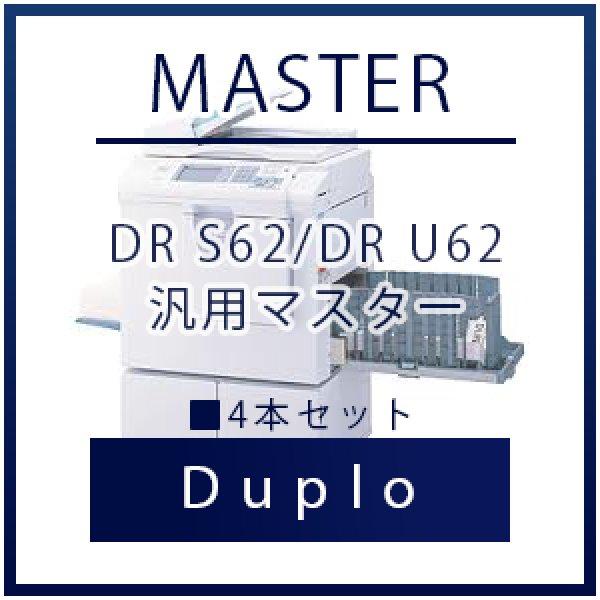 画像1: Duplo(デュプロ)DR S62/DR U62 汎用マスター ■ 4本セット (1)