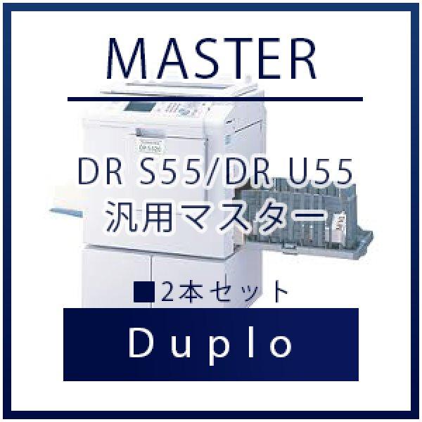 画像1: Duplo(デュプロ)DR S55/DR U55 汎用マスター ■ 2本セット (1)