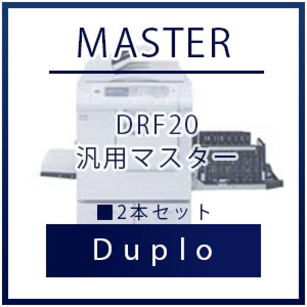 画像1: Duplo(デュプロ)DRF20 汎用マスター ■ 2本セット (1)
