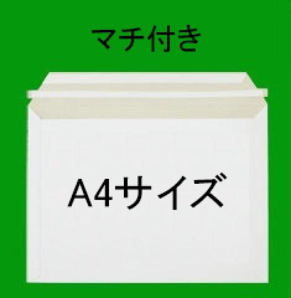 画像1: ビジネスレターケース ■A4サイズ ■マチ付きタイプ ■300枚 (1)