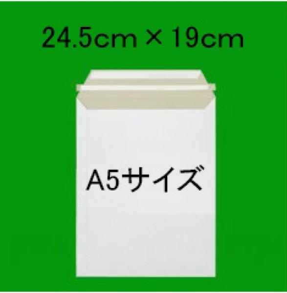 画像1: ビジネスレターケース ■A5サイズ ■300枚 (1)