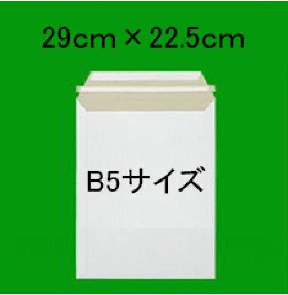 画像1: ビジネスレターケース ■B5サイズ ■300枚 (1)