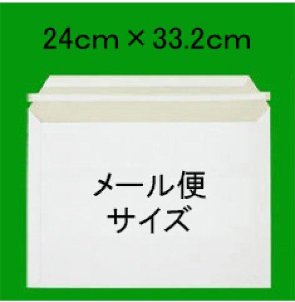 画像1: ビジネスレターケース ■メール便対応サイズ ■500枚 (1)