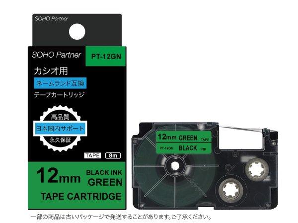 画像1: カシオ ネームランド 互換テープカートリッジ XR-12GN ■緑地黒文字 ■12mm ■10個セット (1)