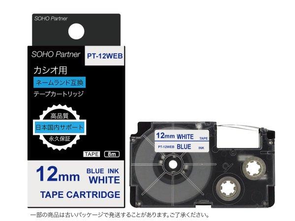 画像1: カシオ ネームランド 互換テープカートリッジ XR-12WEB ■白地青文字 ■12mm ■10個セット (1)