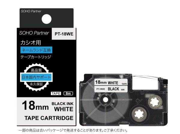 画像1: カシオ ネームランド 互換テープカートリッジ XR-18WE ■白地黒文字 ■18mm ■10個セット (1)