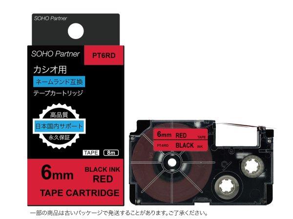 画像1: カシオ ネームランド 互換テープカートリッジ XR-6RD ■赤地黒文字 ■6mm ■10個セット (1)