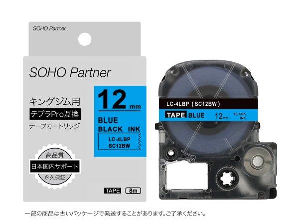 画像1: キングジム テプラPRO 互換テープカートリッジ SC12BW ■青地黒文字 ■12mm ■10個セット (1)