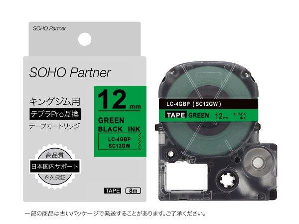 画像1: キングジム テプラPRO 互換テープカートリッジ SC12GW ■緑地黒文字 ■12mm ■10個セット (1)