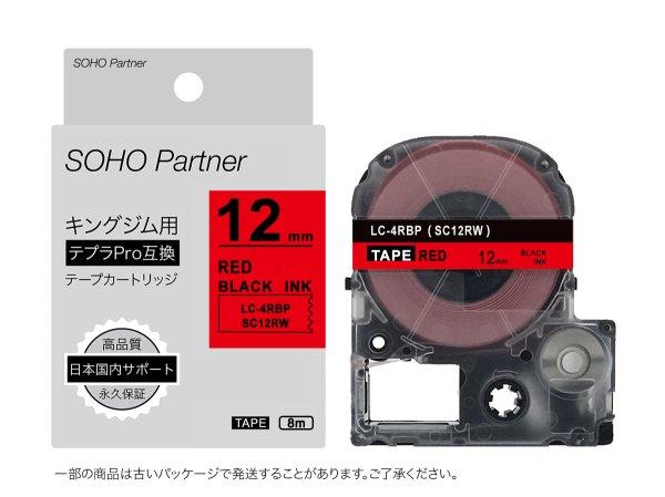 画像1: キングジム テプラPRO 互換テープカートリッジ SC12RW ■赤地黒文字 ■12mm ■10個セット (1)