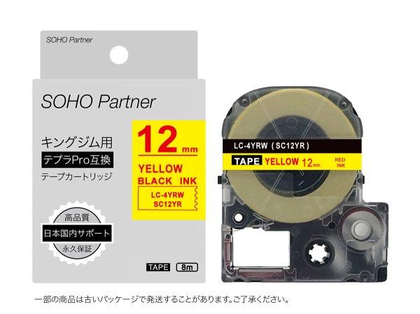 画像1: キングジム テプラPRO 互換テープカートリッジ SC12YR ■黄地赤文字 ■12mm ■10個セット (1)