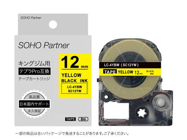 画像1: キングジム テプラPRO 互換テープカートリッジ SC12YW ■黄地黒文字 ■12mm ■10個セット (1)