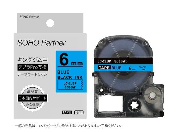 画像1: キングジム テプラPRO 互換テープカートリッジ SC6BW ■青地黒文字 ■6mm ■10個セット (1)