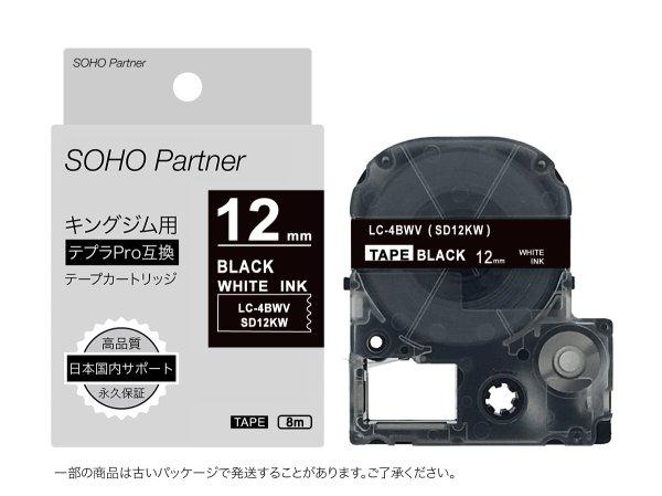 画像1: キングジム テプラPRO 互換テープカートリッジ SD12KW ■黒地白文字 ■12mm ■10個セット (1)