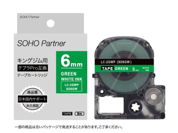 画像1: キングジム テプラPRO 互換テープカートリッジ SD6GW ■緑地白文字 ■6mm ■10個セット (1)