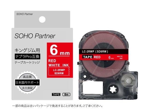 画像1: キングジム テプラPRO 互換テープカートリッジ SD6RW ■赤地白文字 ■6mm ■10個セット (1)