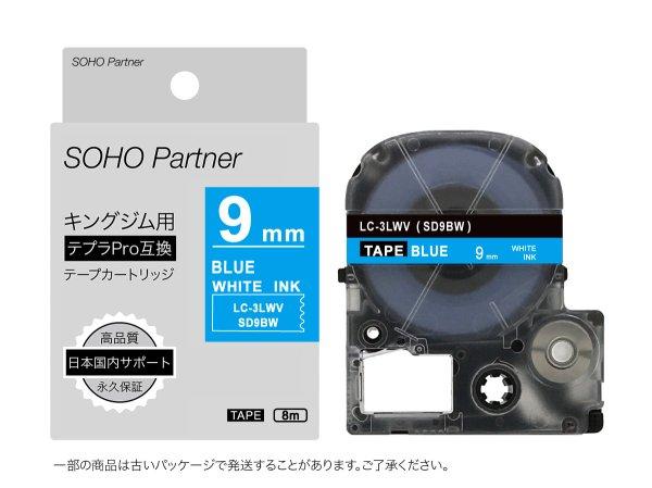 画像1: キングジム テプラPRO 互換テープカートリッジ SD9BW ■青地白文字 ■9mm ■10個セット (1)