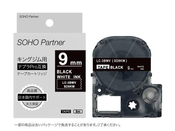 画像1: キングジム テプラPRO 互換テープカートリッジ SD9KW ■黒地白文字 ■9mm ■10個セット (1)