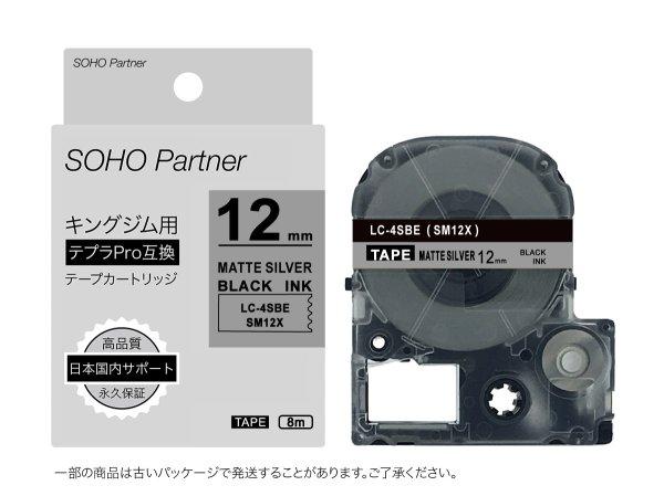 画像1: キングジム テプラPRO 互換テープカートリッジ SM12X ■銀地黒文字 ■12mm ■10個セット (1)
