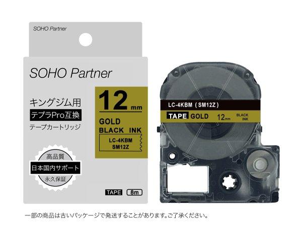 画像1: キングジム テプラPRO 互換テープカートリッジ SM12Z ■金地黒文字 ■12mm ■10個セット (1)