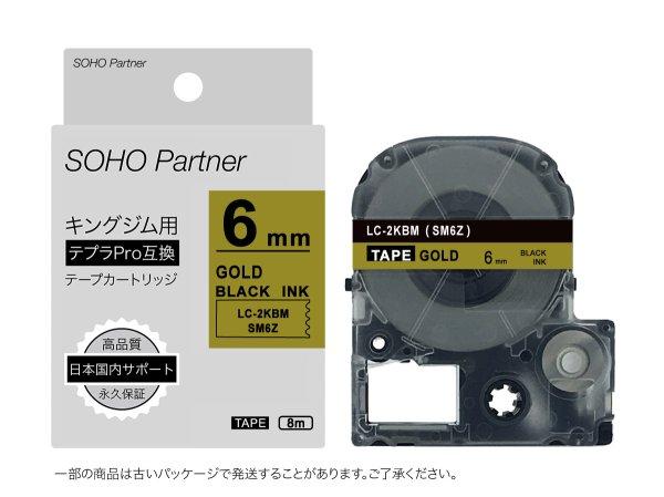 画像1: キングジム テプラPRO 互換テープカートリッジ SM6Z ■金地黒文字 ■6mm ■10個セット (1)
