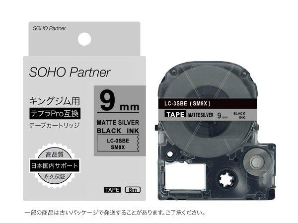 画像1: キングジム テプラPRO 互換テープカートリッジ SM9X ■銀地黒文字 ■9mm ■10個セット (1)