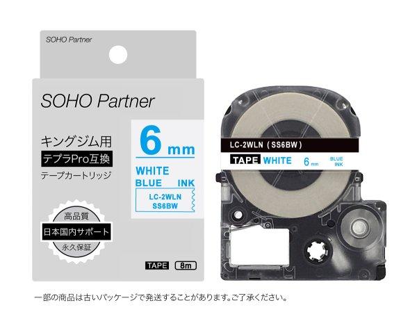 画像1: キングジム テプラPRO 互換テープカートリッジ SS6BW ■白地青文字 ■6mm ■10個セット (1)