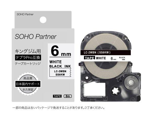 画像1: キングジム テプラPRO 互換テープカートリッジ SS6KW ■白地黒文字 ■6mm ■10個セット (1)