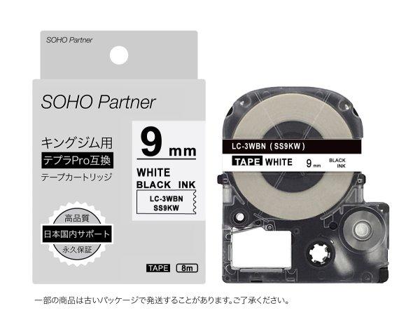 画像1: キングジム テプラPRO 互換テープカートリッジ SS9KW ■白地黒文字 ■9mm ■10個セット (1)