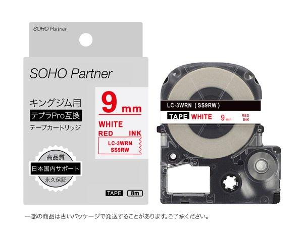 画像1: キングジム テプラPRO 互換テープカートリッジ SS9RW ■白地赤文字 ■9mm ■10個セット (1)