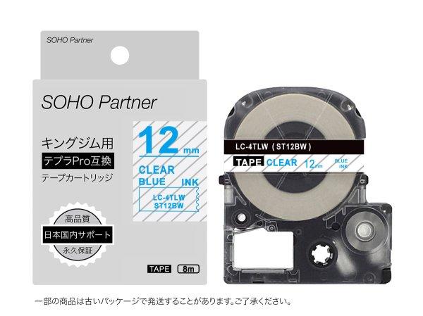 画像1: キングジム テプラPRO 互換テープカートリッジ ST12BW ■透明地青文字 ■12mm ■10個セット (1)