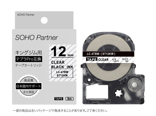 画像1: キングジム テプラPRO 互換テープカートリッジ ST12KW ■透明地黒文字 ■12mm ■10個セット (1)