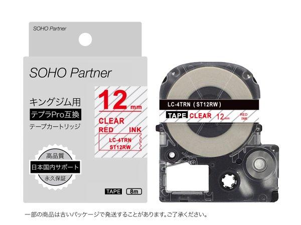 画像1: キングジム テプラPRO 互換テープカートリッジ ST12RW ■透明地赤文字 ■12mm ■10個セット (1)